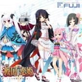 FUJISHOJI ORIGINAL - CR戦国†恋姫 オリジナルサウンドトラック アートワーク