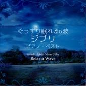 Relax α Wave - ぐっすり眠れるα波 ~ ジブリ ピアノ・ベスト アートワーク