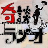 竹姫/小林/えい - 奇談ラジオ アートワーク