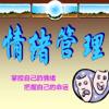 Chao Tang - 【薦】情緒管理-看完妳就不壹樣 アートワーク