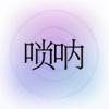 Xinlei Zhang - 掌上唢呐-牛建党代言 アートワーク
