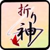 GOOD PLACE, K.K. - 【神業】折り神 アートワーク