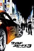 ジャスティン・リン - ワイルド・スピードX3 TOKYO DRIFT (日本語吹替版) アートワーク