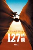 ダニー・ボイル - 127時間 (字幕版) アートワーク