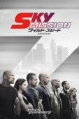 James Wan - Sky Mission: ワイルド・スピード - スカイミッション (吹替版) アートワーク
