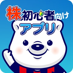 株初心者向けアプリ