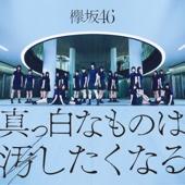 欅坂46 - 真っ白なものは汚したくなる (Complete Edition) アートワーク