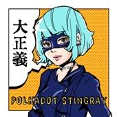 ポルカドットスティングレイ - 大正義 - EP アートワーク