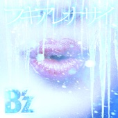 B'z - フキアレナサイ アートワーク