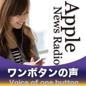 ワンボタンの声制作委員会 - Apple News Radio ワンボタンの声 アートワーク