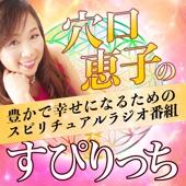 株式会社ダイナビジョン - 穴口恵子のすぴりっち アートワーク