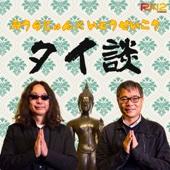 ラジオNIKKEI - みうらじゅん×いとうせいこう タイ談 アートワーク