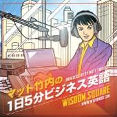 WISDOM SQUARE - 解説!1日5分ビジネス英語 アートワーク