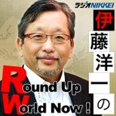 ラジオNIKKEI - 伊藤洋一のRound Up World Now! アートワーク