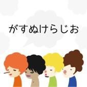 昭和生まれ中年4名 - ガス抜けラジオ アートワーク