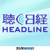 ラジオNIKKEI - 聴く日経ヘッドライン アートワーク