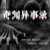 DongLi Liu - 【有聲】奇聞異事錄-網羅天下靈異事件 アートワーク