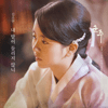 danalenter - 김소현 – 군주OST Part.16 アートワーク