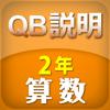 Suzuki Educational Software Co.,Ltd. - QB説明 算数 2年 時こくと時間 アートワーク