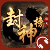 QIONGZHU LEE - 封神演义 - 名著文学读物 アートワーク