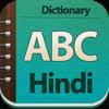 Suryapalsinh Chudasama - Hindi Dictionary アートワーク