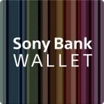 Sony Bank WALLET アプリ