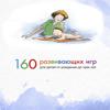 Howard Roark - 160 развивающих игр для детей от рождения до трех лет アートワーク