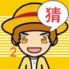 xiaocheng yu - 欢乐猜图2-全新的最好玩最有趣的中文猜图游戏 アートワーク