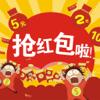 Rui qingyi - 红包达人:快速抢红包外挂神器工具 アートワーク