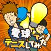 UUUM CO., LTD. - 電球でテニスしてみた-無料で遊べるミニゲーム アートワーク