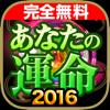 masumi shigeta - 【無料】的中99.9%!究極の当たる占い教えます アートワーク