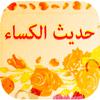 Ali Almosawi - حديث اصحاب الكساء アートワーク