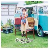内田真礼 - Drive-in Theater - EP アートワーク
