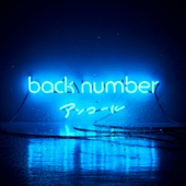 back number - アンコール アートワーク