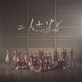 欅坂46 - 二人セゾン(Special Edition) - EP アートワーク