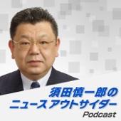 ニッポン放送 - 須田慎一郎のニュースアウトサイダー アートワーク