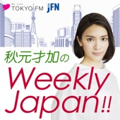 TOKYO FM - 秋元才加のWeekly Japan!! アートワーク