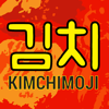 Sang Noh - Kimchimoji - Sticker Pack アートワーク