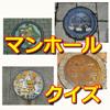 AKIO SHIMURA - マンホールクイズ 北海道のマンホールに関するクイズ アートワーク