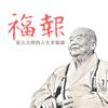 YPL Education and East Oriental Culture - 星云大师的人生幸福课 アートワーク