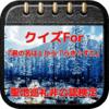 gisei morimoto - クイズFor 『君の名は』から『らき すた』 聖地巡礼非公認検定 アートワーク