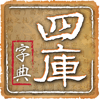 Digital Heritage Publishing Limited - SKQS Dict アートワーク