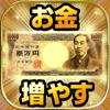 Daichi Miyagawa - ◆金のなるアプリ◆ アートワーク