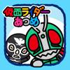 TOEI COMPANY,LTD - 仮面ライダーあつめ アートワーク