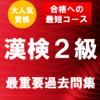 masanori kobayashi - 漢字検定2級 最重要過去問題集 合格への近道! アートワーク