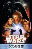 George Lucas - スター・ウォーズ エピソード3/シスの復讐 (吹替版) アートワーク