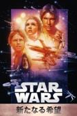 George Lucas - スター・ウォーズ エピソード4/新たなる希望 (字幕版) アートワーク