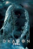 インダル・ドジェンドゥバヴ - DRAGON  ドラゴン (字幕版) アートワーク