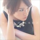 Tsunagumono - EP