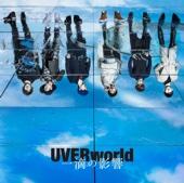 UVERworld - 一滴の影響 アートワーク